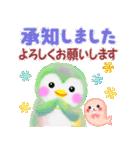 ペンギンpempem☆長文メッセージ(個別スタンプ:04)