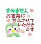 ペンギンpempem☆長文メッセージ(個別スタンプ:08)
