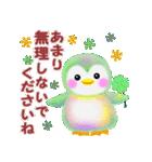 ペンギンpempem☆長文メッセージ(個別スタンプ:12)