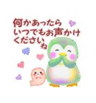 ペンギンpempem☆長文メッセージ(個別スタンプ:16)