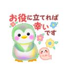 ペンギンpempem☆長文メッセージ(個別スタンプ:23)