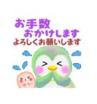 ペンギンpempem☆長文メッセージ(個別スタンプ:24)