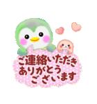 ペンギンpempem☆長文メッセージ(個別スタンプ:25)