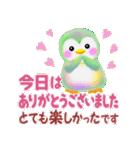 ペンギンpempem☆長文メッセージ(個別スタンプ:35)