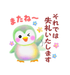 ペンギンpempem☆長文メッセージ(個別スタンプ:40)