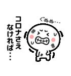 コロナの終息を願う☆(個別スタンプ:6)