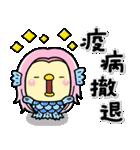 おうちで過ごそう♡アマビエの大人スタンプ(個別スタンプ:03)