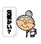 おばあちゃん専用のメッセージスタンプ(個別スタンプ:01)