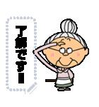 おばあちゃん専用のメッセージスタンプ(個別スタンプ:08)