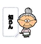 おばあちゃん専用のメッセージスタンプ(個別スタンプ:10)
