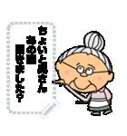 おばあちゃん専用のメッセージスタンプ(個別スタンプ:18)