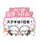 文章を入れてね★白たまのお祝い&誕生日(個別スタンプ:4)