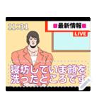 【テレビでよく見る映像風】ヤバいニュース(個別スタンプ:1)