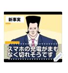 【テレビでよく見る映像風】ヤバいニュース(個別スタンプ:3)