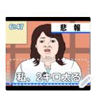 【テレビでよく見る映像風】ヤバいニュース(個別スタンプ:4)