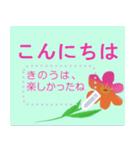 伝えたい想いに可愛い花を添えて第17弾。(個別スタンプ:1)