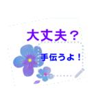 伝えたい想いに可愛い花を添えて第17弾。(個別スタンプ:2)