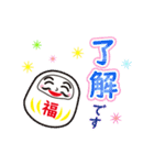 動く☆わっしょい♪ことだまダルマ(個別スタンプ:6)