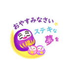 動く☆わっしょい♪ことだまダルマ(個別スタンプ:12)