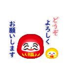 動く☆わっしょい♪ことだまダルマ(個別スタンプ:13)