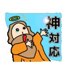 おしゃべりの神様2(個別スタンプ:9)