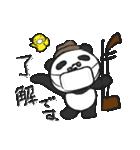 二胡パンダ(日本語版)コロナウイルス編(個別スタンプ:18)