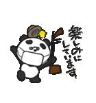 二胡パンダ(日本語版)コロナウイルス編(個別スタンプ:20)