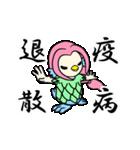 闘う!あまびえ様(個別スタンプ:13)