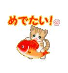 ちび猫 おめでとうスタンプ(個別スタンプ:1)