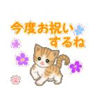 ちび猫 おめでとうスタンプ(個別スタンプ:8)