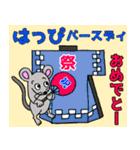 ネズミ年だよ!【ダジャレ】(個別スタンプ:10)