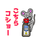 ネズミ年だよ!【ダジャレ】(個別スタンプ:24)