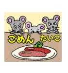 ネズミ年だよ!【ダジャレ】(個別スタンプ:28)