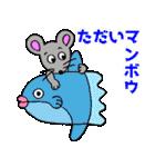 ネズミ年だよ!【ダジャレ】(個別スタンプ:36)