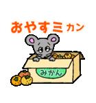 ネズミ年だよ!【ダジャレ】(個別スタンプ:40)
