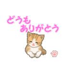 ちび猫 ありがとうスタンプ(個別スタンプ:9)
