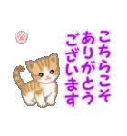 ちび猫 ありがとうスタンプ(個別スタンプ:10)
