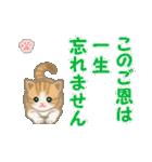 ちび猫 ありがとうスタンプ(個別スタンプ:16)