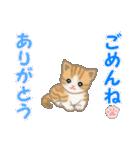 ちび猫 ありがとうスタンプ(個別スタンプ:18)