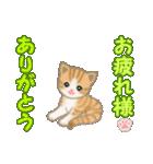 ちび猫 ありがとうスタンプ(個別スタンプ:20)