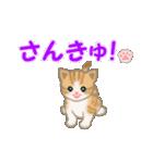 ちび猫 ありがとうスタンプ(個別スタンプ:22)