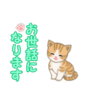 ちび猫 ありがとうスタンプ(個別スタンプ:27)