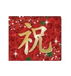 動く▶︎✨特別な日の華やかお祝いセット✨(個別スタンプ:23)