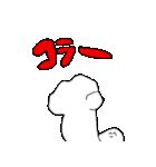 なぞのゆるせいぶつ(個別スタンプ:14)
