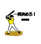 頑張れ!カスタムで野球を応援しよう!(個別スタンプ:05)