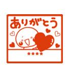 何度でも自由に♡カスタムのお名前ハンコ2(個別スタンプ:1)