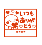 何度でも自由に♡カスタムのお名前ハンコ2(個別スタンプ:3)