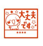 何度でも自由に♡カスタムのお名前ハンコ2(個別スタンプ:25)