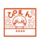 何度でも自由に♡カスタムのお名前ハンコ2(個別スタンプ:37)