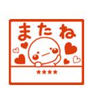 何度でも自由に♡カスタムのお名前ハンコ2(個別スタンプ:40)